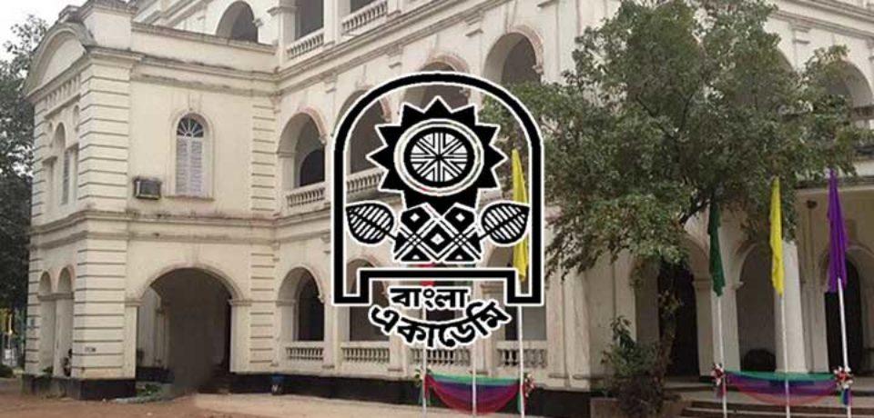 বাংলা একাডেমির প্রতিষ্ঠাবার্ষিকী আজ