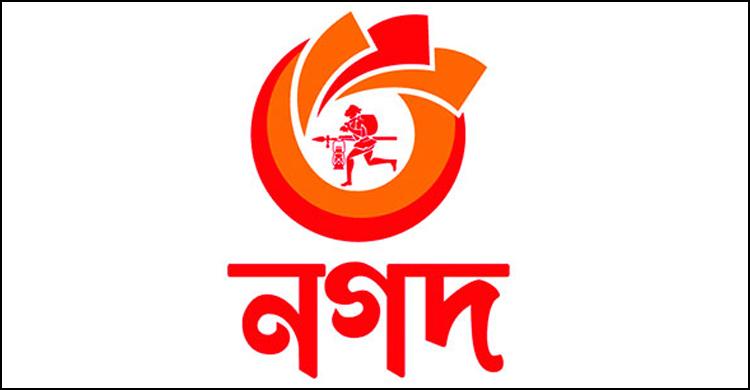 নগদ' থেকে মোবাইল রিচার্জ করলেই ক্যাশব্যাক